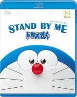 ◆10%OFF☆通常盤☆映画ドラえもん Blu-ray【STAND BY ME ドラえもん】15/2/18発売