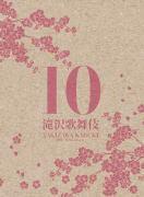 ◆「日本」盤★10%OFF+送料無料★滝沢秀明 3DVD【滝沢歌舞伎10th Anniversary】16/2/3発売