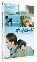 ◆ブックレット+ステッカー封入☆10%OFF☆映画 2DVD【ホットロード】15/2/18発売