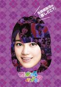 ◆10%OFF☆乃木坂46 DVD【生田絵梨花の『推しどこ?』】15/3/25発売