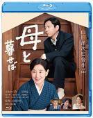 ◆10%OFF☆吉永小百合・二宮和也[嵐]主演 Blu-ray【母と暮せば】16/6/15発売