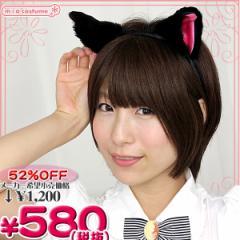 ■即納!特価!在庫限り!■ フワフワ猫耳カチューシャ単品 横耳 色:黒/ピンク サイズ:フリー