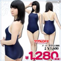 ◆コスプレ コスチューム 制服 セーラー服◆ パイピングスク水 サイズ:M/BIG 色:紺 ■スクール水着■