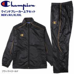 【送料無料】【大きいサイズあり】Champion チャンピオン メンズウインドブレーカー 上下セットアップ CJ1543 CJ1593  No.1038