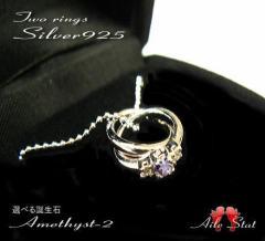 【日本製】2月誕生石アメジストと天然石ダイヤモンド豪華な2連リングシルバーネックレス【送料無料】【誕生日・プレゼントに最適】