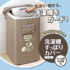 【ゆうパケット送料無料】 洗濯機すっぽりカバー 【洗濯機カバー 防水 雨よけカバー】