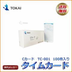 メール便での発送 国内メーカー  タイムカード Cカード 100枚入り TR-001専用