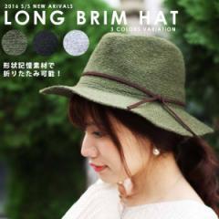 【即納】春新作 つば広 中折ハット 形状記憶素材サーモ中折ハット サイズ調整可能 帽子 大きいサイズハット/PRT-009-PM