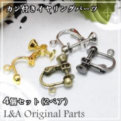 L&A高品質・カン付きイヤリングパーツ 2ペア(4個)[金古美/ゴールド/シルバー/ガンメタ]★基礎金具 ピアス