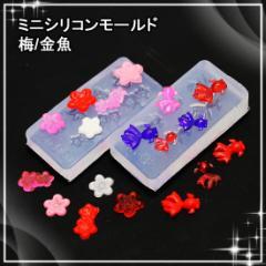 ミニシリコンモールド 梅/金魚★シリコン型 レジン型 粘土型 うめ 花 きんぎょ 和風