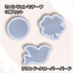 清原 ミニシリコンモチーフ3個セット ラウンド・クローバー・バード★シリコン型 レジン型 粘土型 シリコンモールド 円形 鳥