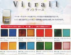 ペベオ・ヴィトラーユ Vitrail 20ml(1〜8番)[溶解系絵の具]レジンクラフトに適した着色料 ガラスや金属・プラバンに 清原[定形外]