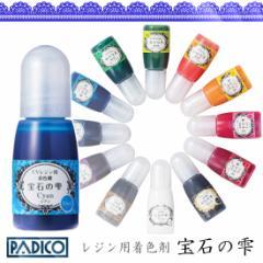 PADICO 宝石の雫(レジン専用着色剤)★着色料 パジコ
