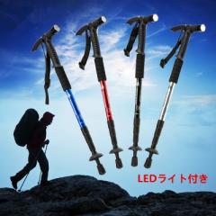 マウンテンステッキ  LEDライト付き トレッキングポール 軽量 トレッキングステッキ 登山用杖 折りたたみ杖 4段スライド式 アルミ製