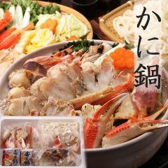 送料無料★カニ 北海道 かに鍋 <雅> 4〜5人前ずわいがに・たらば蟹【包装あり・のし対応可】/お取り寄せ 人気 グルメ 食品 ギフト