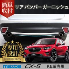 【E-Drive】マツダ CX-5 KE 専用 パーツ リア バンパー モール ガード アンダーカバー メッキ  カスタム MAZDA CX5 社外品