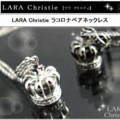 ペアネックレス シルバー セット シンプル人気ブランド LARA Christie ラコロナペアネックレス p5721-p/12,096円