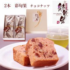 チョコナッツのパウンドケーキ2本入りギフトに人気/ココア生地/プレゼント/御祝/くるみ/焼き菓子