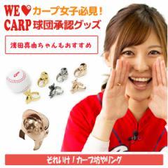 新発売!広島東洋カープ承認【 それいけ!カープ坊やリング】カープグッズ 指輪 フリーサイズ サージカルステンレス