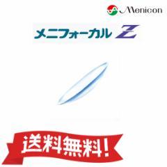 【送料無料】 メニフォーカルZ 両目分2枚 ハードコンタクトレンズ 【クリアコンタクト】