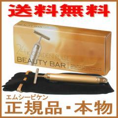 ビューティーバー 24金と6000回転の美振動で素肌美に!BEAUTY BAR 美顔マッサージ 24K 日本製