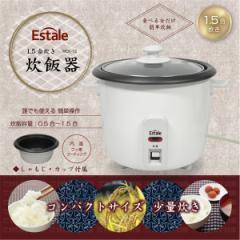 Estale 1.5合炊き炊飯器 MEK-12 コンパクトサイズ少量炊き 0.5合〜1.5合 単身者向け一人暮らしの炊飯器 小型炊飯器 3合以下の1.5合