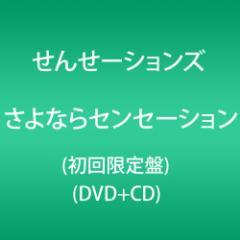 新品☆2016年3月23日発売予定!さよならセンセーション(初回限定盤)(DVD+CD) せんせーションズ