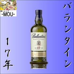【スコッチ】バランタイン17年 40度 700ml【ウイスキー ウィスキー】【ヰ】【1本】