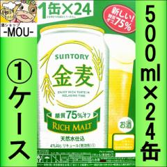 【1ケース】サントリー 金麦 白 糖質75%オフ 500ml【大阪府下400円】【新ジャンル/第三ビール】