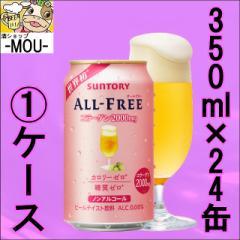 【1ケース】サントリー オールフリー コラーゲン2000 350ml【ノンアルコールビール】【カロリーゼロ 糖質ゼロ】【カロリー0 糖質0】