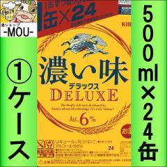 【1ケース】キリン 濃い味 DX 500ml Alc.6%【大阪府下400円】【新ジャンル 第三ビール】【アルコール】【デラックス】
