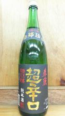 【奈良】春鹿 超辛口 純米酒 一升瓶【今西清兵衛】【1本】【日本酒 清酒】