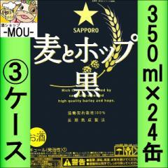 【3ケース】サッポロ 麦とホップ 黒 350ml【大阪府下400円】【新ジャンル/第三ビール】