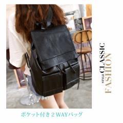 2WAY リュックサック ハンドバッグ バッグ 鞄 マザーズバッグ 通学 レディ-ス メンズ 柔らかいフェイクレザー  男女兼用 A4対応 大容量