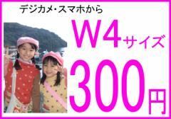写真プリント W4サイズ