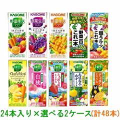 【送料無料】カゴメ 野菜生活・これ一本・野菜と果実 パック 200ml 24本入り×お好み2ケース(48本)