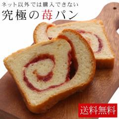 【送料無料】究極の苺パン【パン】【イチゴ】 (pn)