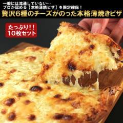 贅沢6種のチーズが入った本格薄焼きピザ 110g×10...