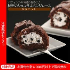 【ロールケーキ】秘密のショコラスポンジロール3本入り 【訳あり】【端】【数量限定】/あす着(lf)