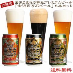 【送料無料】【ビール】北陸発 金沢百万石ビール350ml缶8本ギフトセット【飲み比べ】【ギフト】【プレゼント】