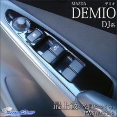 MAZDA デミオ/DEMIO DJ系 PWSWパネル [インテリアパネル/カスタムパーツ]