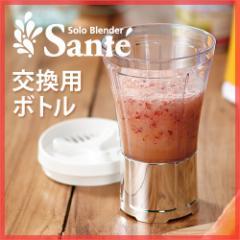 【ミキサー】recolte レコルト ソロブレンダー サンテ 交換用ボトル RSB-2B ミキサー スムージー タンブラー