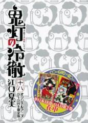 鬼灯の冷徹 第18巻◆アニメDVD付初回限定版(書籍)◆新品◆