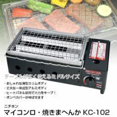 卓上コンロ 焼き鳥コンロ ニチネン 焼きまへんか KC-102 0000354 カセットコンロ バーベキュー