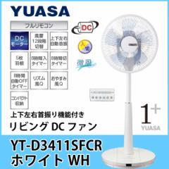 ユアサ リビングDCファン YT-D3411SFCR WH ホワイト