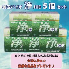 【送料無料 プレゼント付】 善玉バイオ洗剤 浄JOE 1.3kg 5個セット 注) 買い物かごには5個単位でご注文下さい。