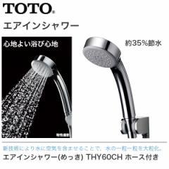 送料無料 TOTO エアインシャワー めっき THYC60CH シャワーヘッド 節水ホース付