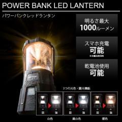 ジェントス ランタン EX-000R LEDランタン 充電式 GENTOS ライト 防水 耐塵