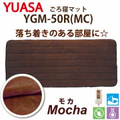 ユアサ ごろ寝マット YGM-50R MC モカ ホットマット