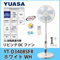 ユアサ リビングDCファン YT-D3408SFR WH ホワイト